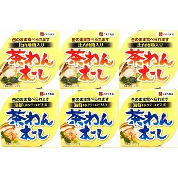 こまち食品工業株式会社 業界初! 茶わんむし缶 2種(地鶏・海鮮)6缶セット