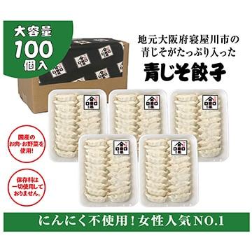 株式会社原田食品 原田屋 青じそ餃子 国産材料使用(大容量100個セット)