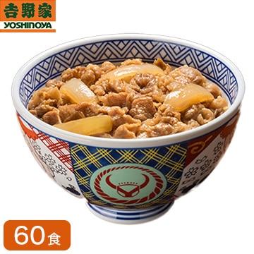 【送料無料】吉野家 冷凍牛丼の具 並盛 120g×60食