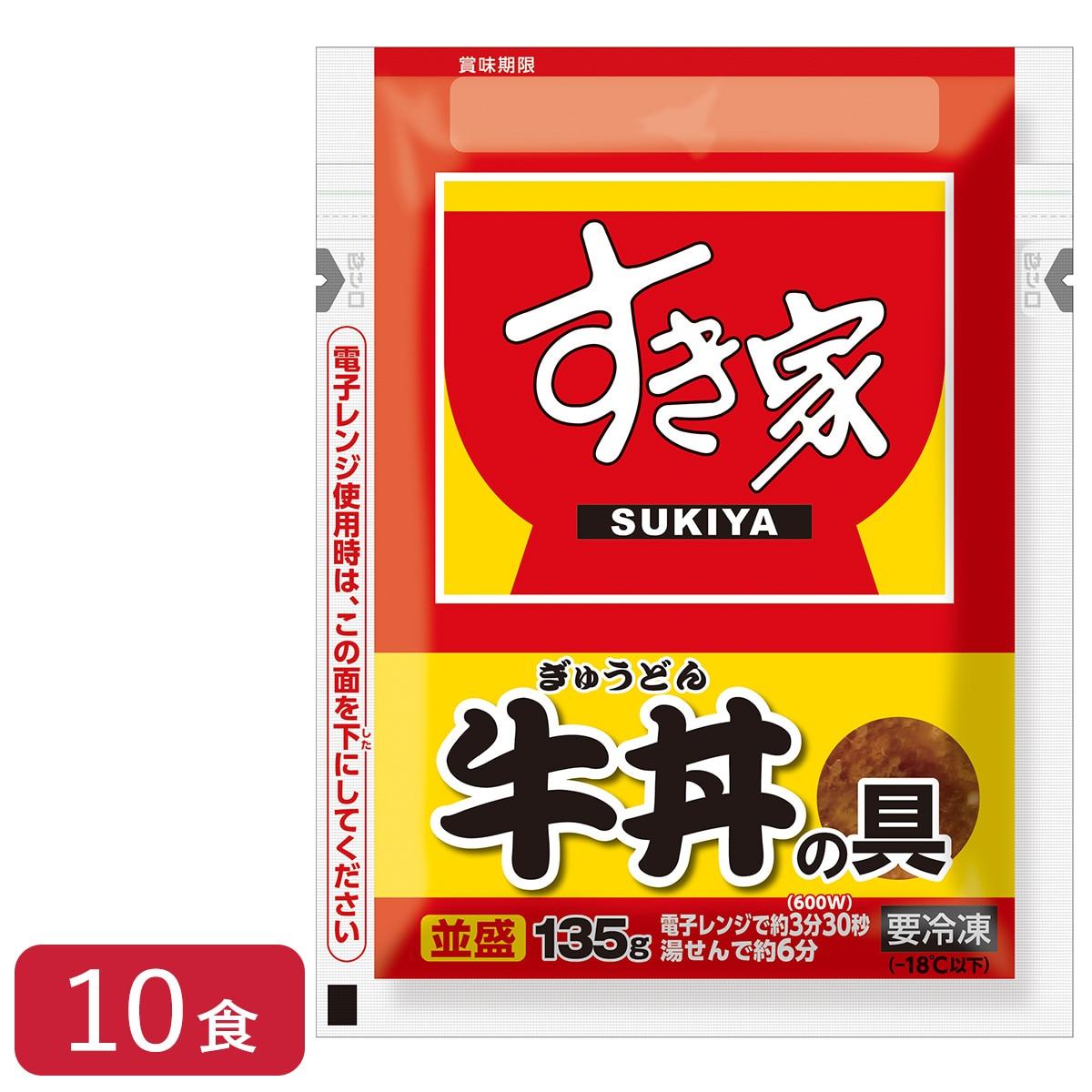 すき家 牛丼の具 130g×10食