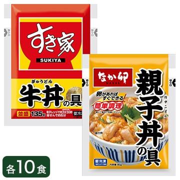 すき家 牛丼の具10食&なか卯 親子丼10食 計20食