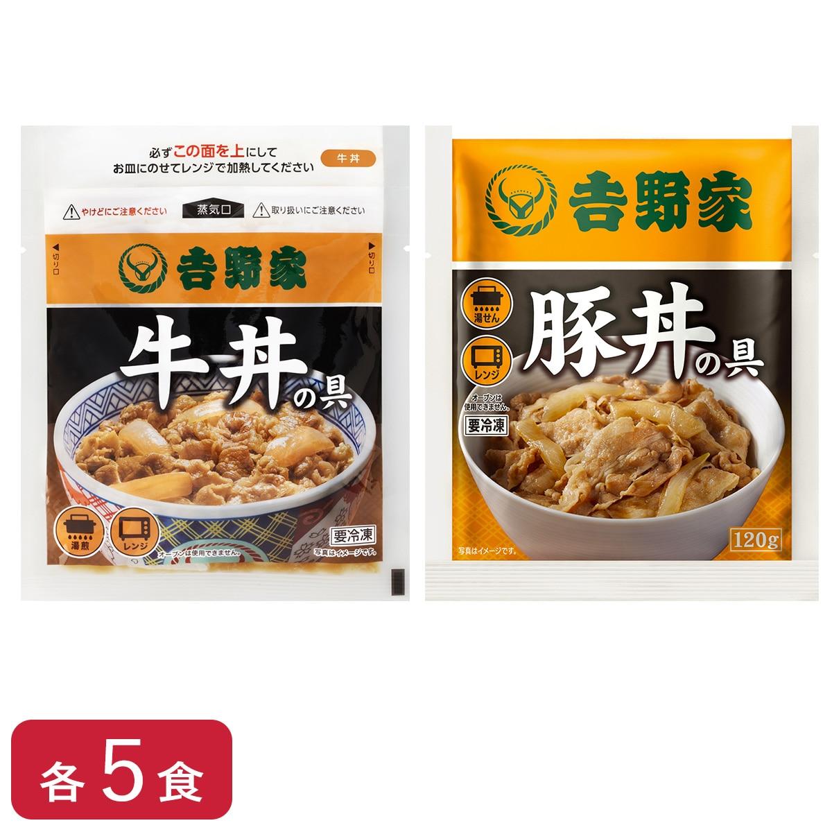吉野家 牛丼5食、豚丼5食 計10食