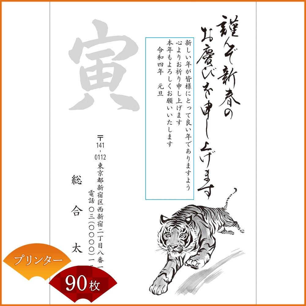 NTTぷらら 【年賀状印刷(年賀はがき代込み)】2020年 令和二年 子年 イラストタイプ プリンター モノクロデザイン 90枚セット 1001