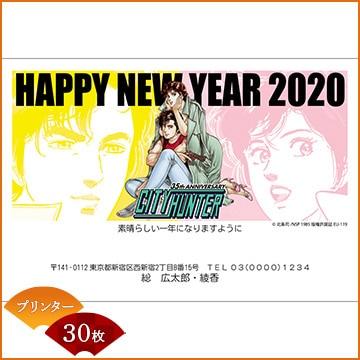 NTTぷらら 【年賀状印刷(年賀はがき代込み)】2020年 令和二年 子年 イラストタイプ プリンター シティーハンター 30枚セット 4515