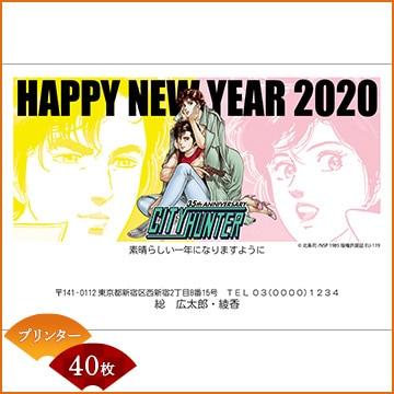 NTTぷらら 【年賀状印刷(年賀はがき代込み)】2020年 令和二年 子年 イラストタイプ プリンター シティーハンター 40枚セット 4515