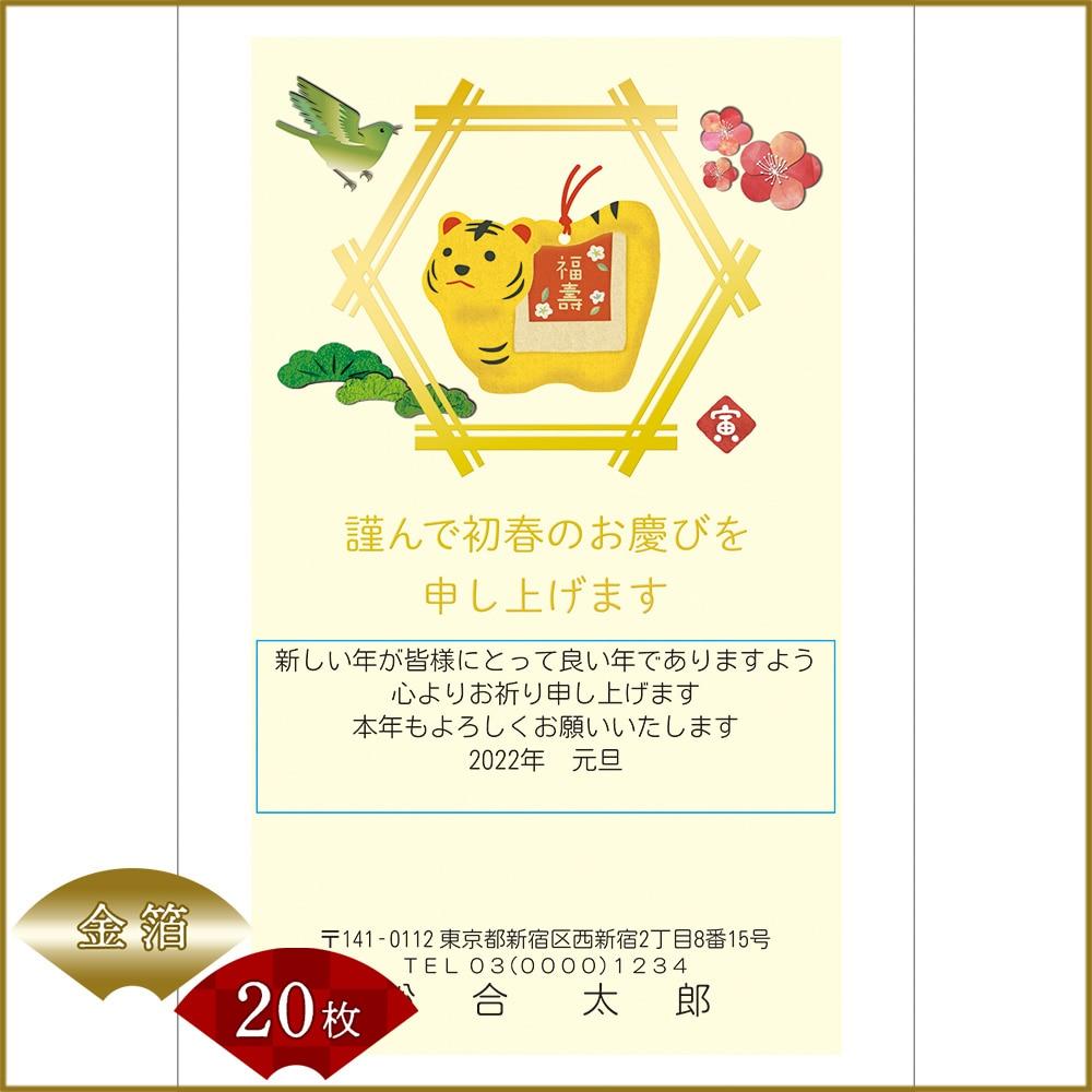NTTぷらら 【特選箔年賀状印刷(年賀はがき代込み)】2020年 令和二年 子年 イラストタイプ プリンター 定番デザイン (ピンクホログラム) 20枚セット 5003
