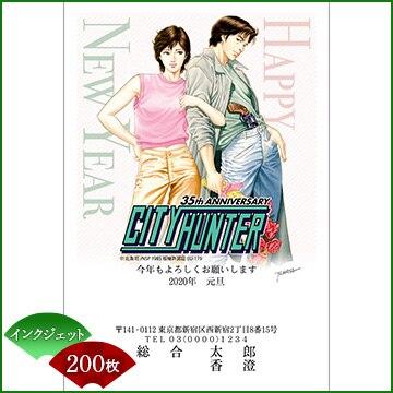NTTぷらら 【年賀状印刷(年賀はがき代込み)】2020年 令和二年 子年 イラストタイプ インクジェット シティーハンター 200枚セット 6613