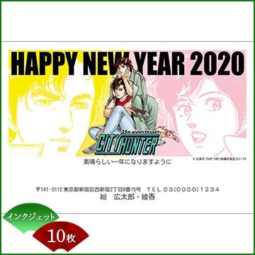 NTTぷらら 【年賀状印刷(年賀はがき代込み)】2020年 令和二年 子年 イラストタイプ インクジェット シティーハンター 10枚セット 6615