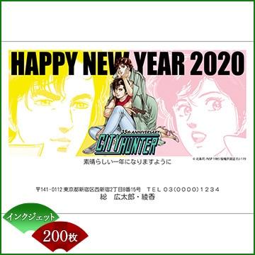 NTTぷらら 【年賀状印刷(年賀はがき代込み)】2020年 令和二年 子年 イラストタイプ インクジェット シティーハンター 200枚セット 6615