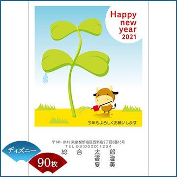Dショッピング 送料無料 Nttぷらら 年賀状印刷 年賀はがき代込み