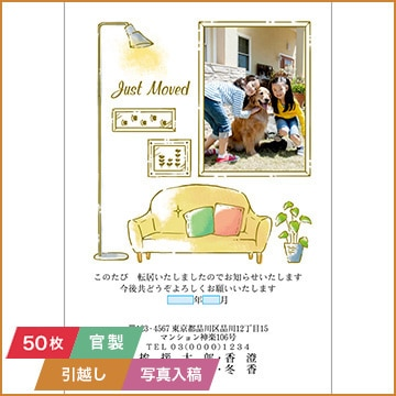NTTぷらら 挨拶状印刷 「引越し」 (官製はがき代込み) 写真入稿タイプ 050枚セット 3002