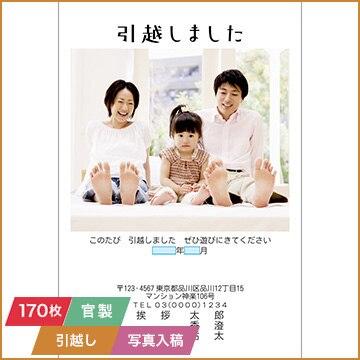NTTぷらら 挨拶状印刷 「引越し」 (官製はがき代込み) 写真入稿タイプ 170枚セット 3012