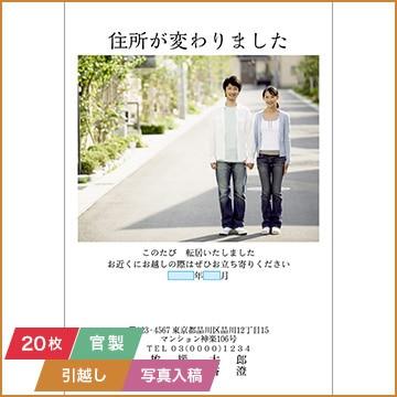 NTTぷらら 挨拶状印刷 「引越し」 (官製はがき代込み) 写真入稿タイプ 020枚セット 3013