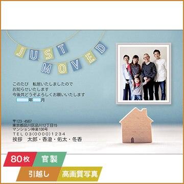 NTTぷらら 挨拶状印刷 「引越し」 (官製はがき代込み) 高画質写真入稿タイプ 080枚セット 3507