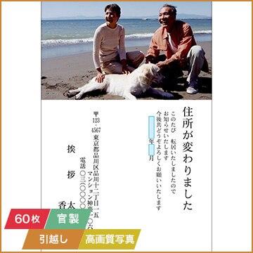 NTTぷらら 挨拶状印刷 「引越し」 (官製はがき代込み) 高画質写真入稿タイプ 060枚セット 3514