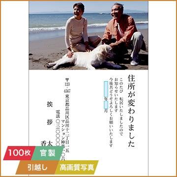 NTTぷらら 挨拶状印刷 「引越し」 (官製はがき代込み) 高画質写真入稿タイプ 100枚セット 3514