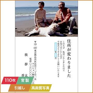 NTTぷらら 挨拶状印刷 「引越し」 (官製はがき代込み) 高画質写真入稿タイプ 110枚セット 3514