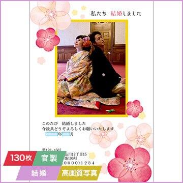 NTTぷらら 挨拶状印刷 「結婚」(官製はがき代込み) 高画質写真入稿タイプ 130枚セット 3605