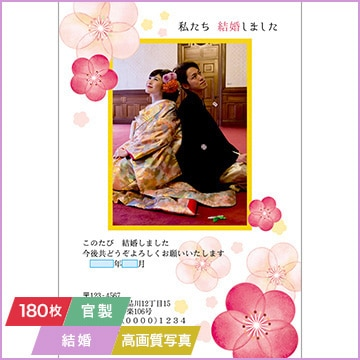NTTぷらら 挨拶状印刷 「結婚」(官製はがき代込み) 高画質写真入稿タイプ 180枚セット 3605