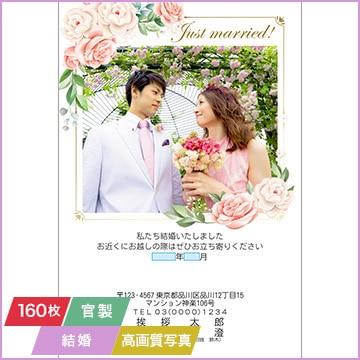 NTTぷらら 挨拶状印刷 「結婚」(官製はがき代込み) 高画質写真入稿タイプ 160枚セット 3612