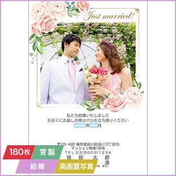 NTTぷらら 挨拶状印刷 「結婚」(官製はがき代込み) 高画質写真入稿タイプ 180枚セット 3612
