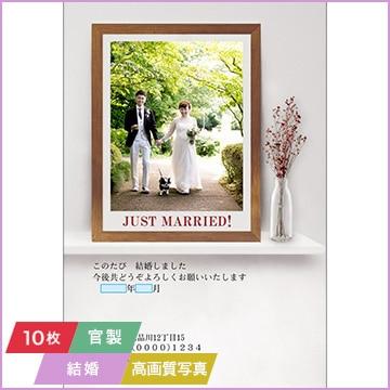 NTTぷらら 挨拶状印刷 「結婚」(官製はがき代込み) 高画質写真入稿タイプ 010枚セット 3613