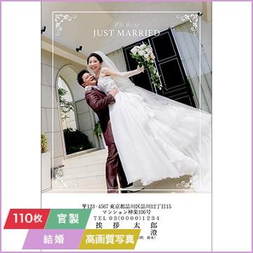 NTTぷらら 挨拶状印刷 「結婚」(官製はがき代込み) 高画質写真入稿タイプ 110枚セット 3620