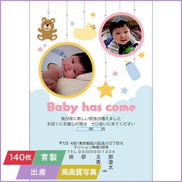 NTTぷらら 挨拶状印刷 「出産」(官製はがき代込み) 高画質写真入稿タイプ 140枚セット 3704