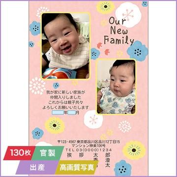 NTTぷらら 挨拶状印刷 「出産」(官製はがき代込み) 高画質写真入稿タイプ 130枚セット 3708