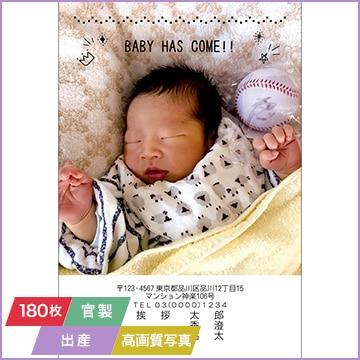 NTTぷらら 挨拶状印刷 「出産」(官製はがき代込み) 高画質写真入稿タイプ 180枚セット 3718