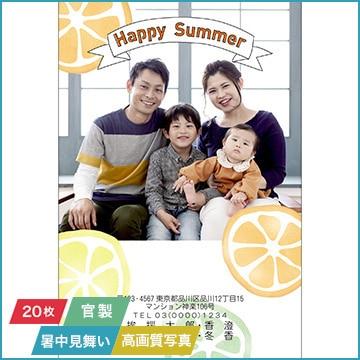 NTTぷらら 挨拶状印刷 「暑中見舞い」(官製はがき代込み) 高画質写真入稿タイプ 020枚セット 3807
