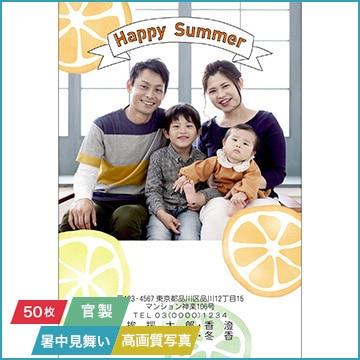 NTTぷらら 挨拶状印刷 「暑中見舞い」(官製はがき代込み) 高画質写真入稿タイプ 050枚セット 3807