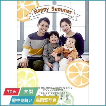 NTTぷらら 挨拶状印刷 「暑中見舞い」(官製はがき代込み) 高画質写真入稿タイプ 070枚セット 3807