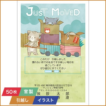 NTTぷらら 挨拶状印刷 「引越し」 (官製はがき代込み) イラストタイプ 050枚セット 4004