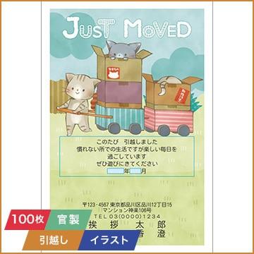 NTTぷらら 挨拶状印刷 「引越し」 (官製はがき代込み) イラストタイプ 100枚セット 4004