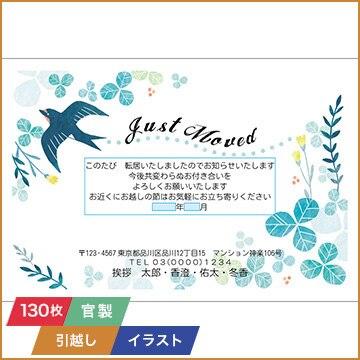 NTTぷらら 挨拶状印刷 「引越し」 (官製はがき代込み) イラストタイプ 130枚セット 4011