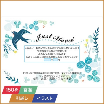 NTTぷらら 挨拶状印刷 「引越し」 (官製はがき代込み) イラストタイプ 150枚セット 4011