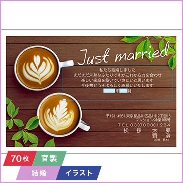 NTTぷらら 挨拶状印刷 「結婚」 (官製はがき代込み) イラストタイプ 070枚セット 4111