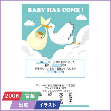 NTTぷらら 挨拶状印刷 「出産」 (官製はがき代込み) イラストタイプ 200枚セット 4201