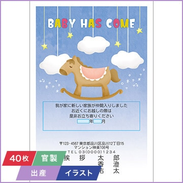 NTTぷらら 挨拶状印刷 「出産」 (官製はがき代込み) イラストタイプ 040枚セット 4202