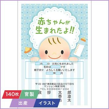 NTTぷらら 挨拶状印刷 「出産」 (官製はがき代込み) イラストタイプ 140枚セット 4212