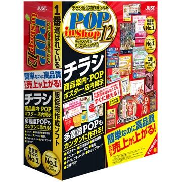 ジャストシステム ラベルマイティ POP in Shop12 通常版 1412654