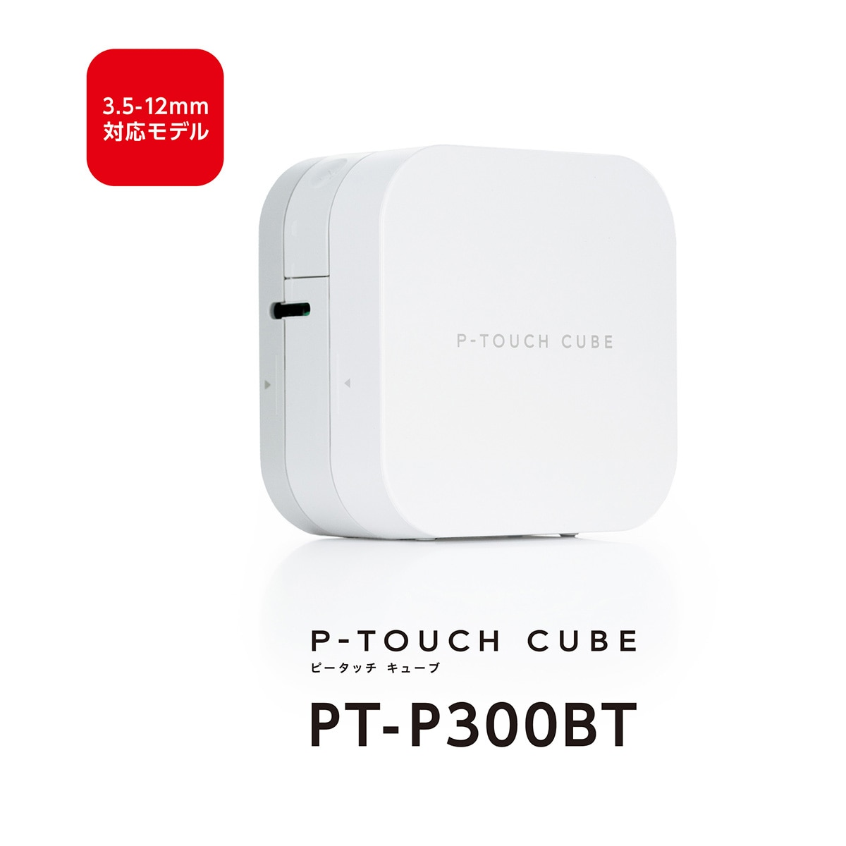 ブラザー ラベルライター P-TOUCH CUBE PT-P300BT