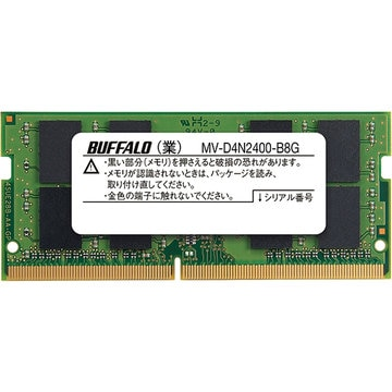 BUFFALO PC4-2400対応 260Pin DDR4 S.O.DIMM 8GB MV-D4N2400-B8G