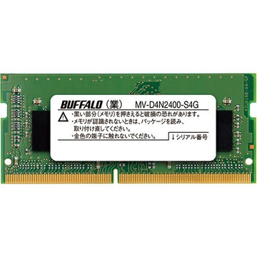 BUFFALO PC4-2400対応 260Pin DDR4 S.O.DIMM 4GB MV-D4N2400-S4G