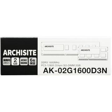 ARCHISS ノート用メモリ PC3L-12800 1.35V SO-DIMM 2GB AK-02G1600D3N