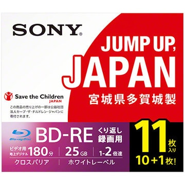 SONY ビデオ用BD-RE 25GB 2X プリンタブル 11P 11BNE1VSPS2