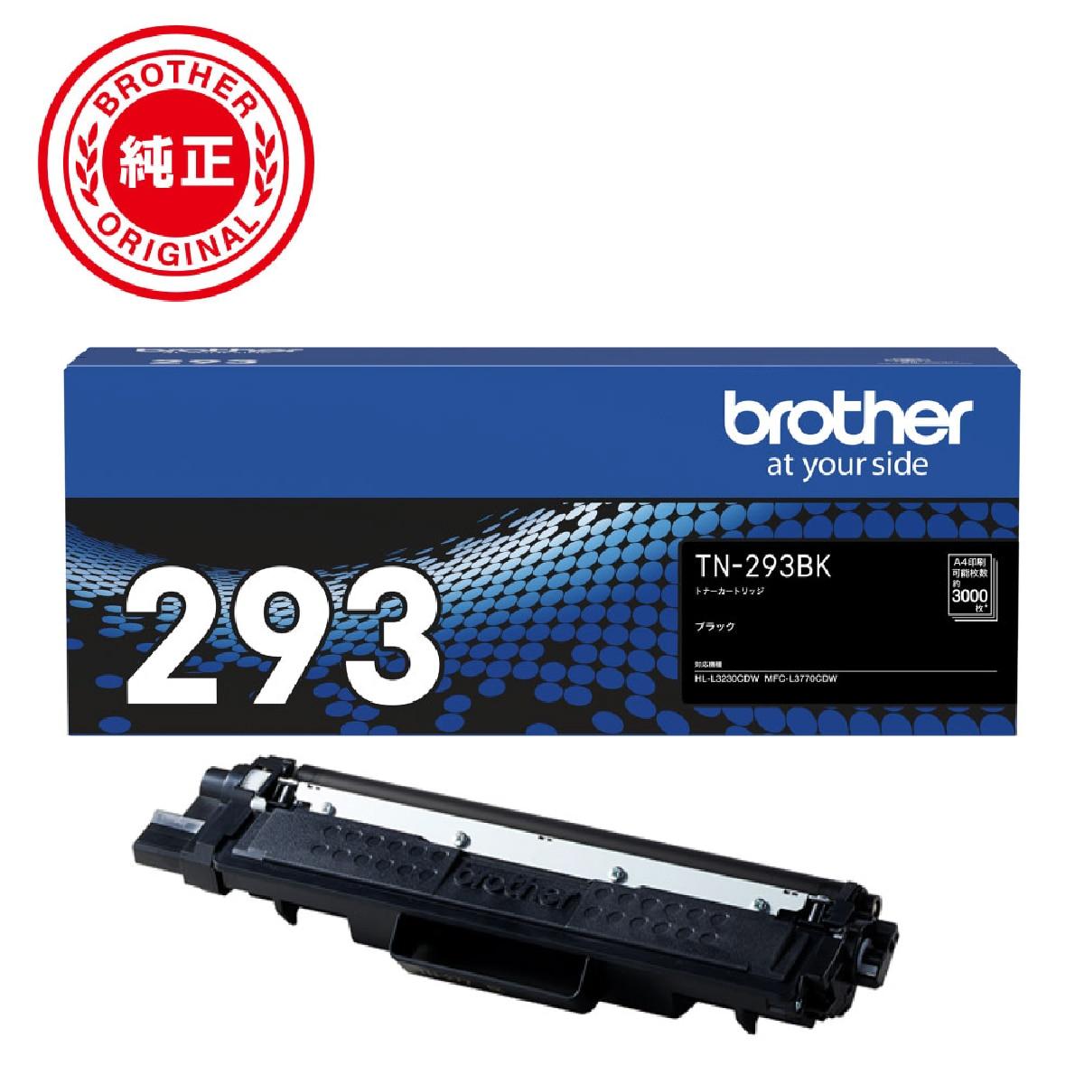 ブラザー トナーカートリッジ (ブラック) TN-293BK