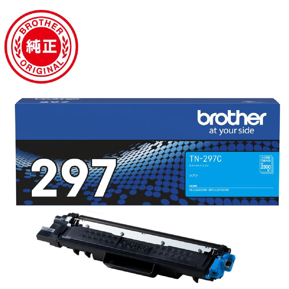 ブラザー トナーカートリッジ 大容量 (シアン) TN-297C