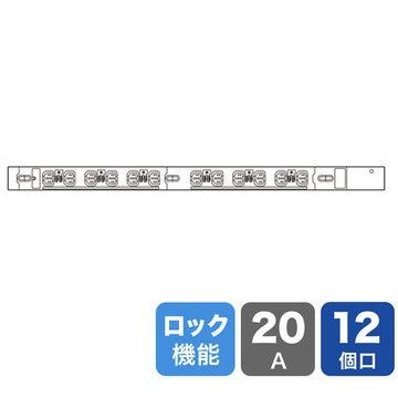 <ひかりTV>【送料無料】19インチサーバーラック用コンセント 200V(20A) 12個口・3m TAP-SV22012LK